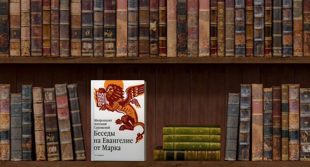 Митрополит Сурожский Антоний. Беседы на Евангелие  от Марка