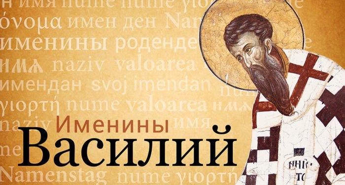 Имя Василий