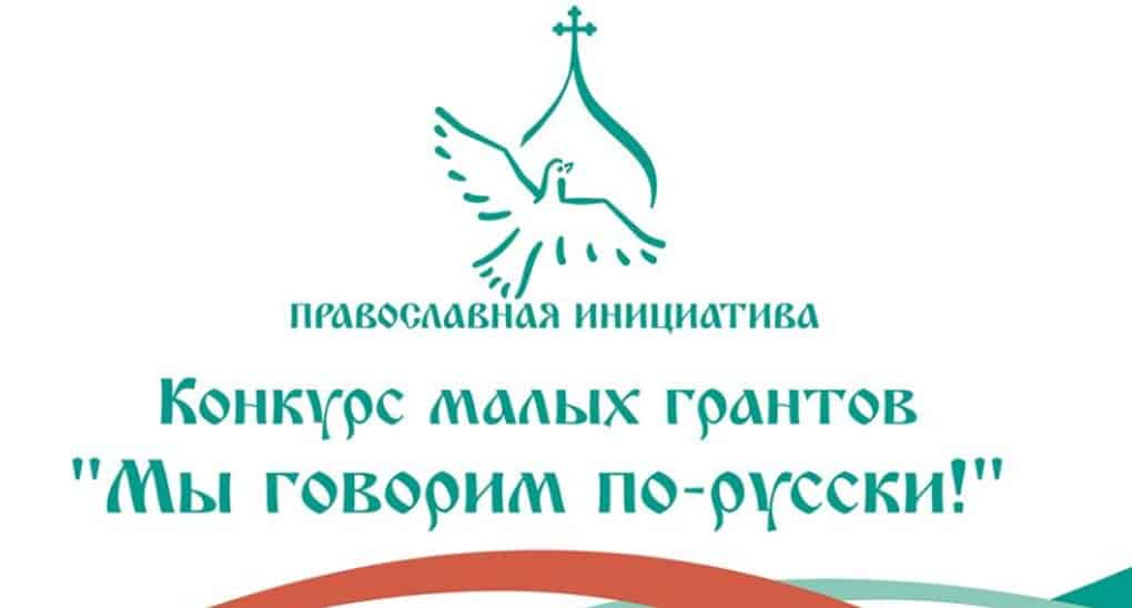 Стартовал конкурс малых грантов «Мы говорим по-русски!»