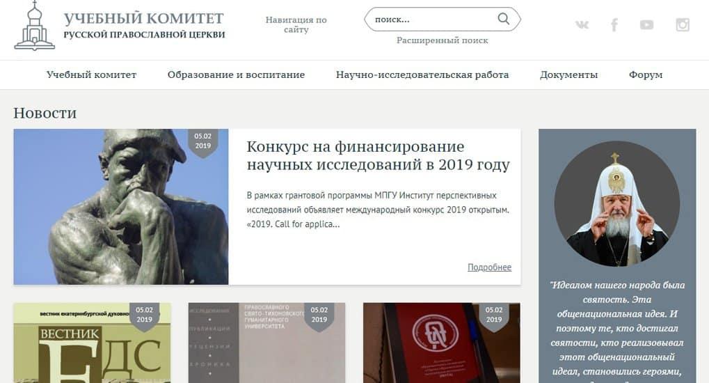 Начал работу новый сайт Учебного комитета Русской Церкви