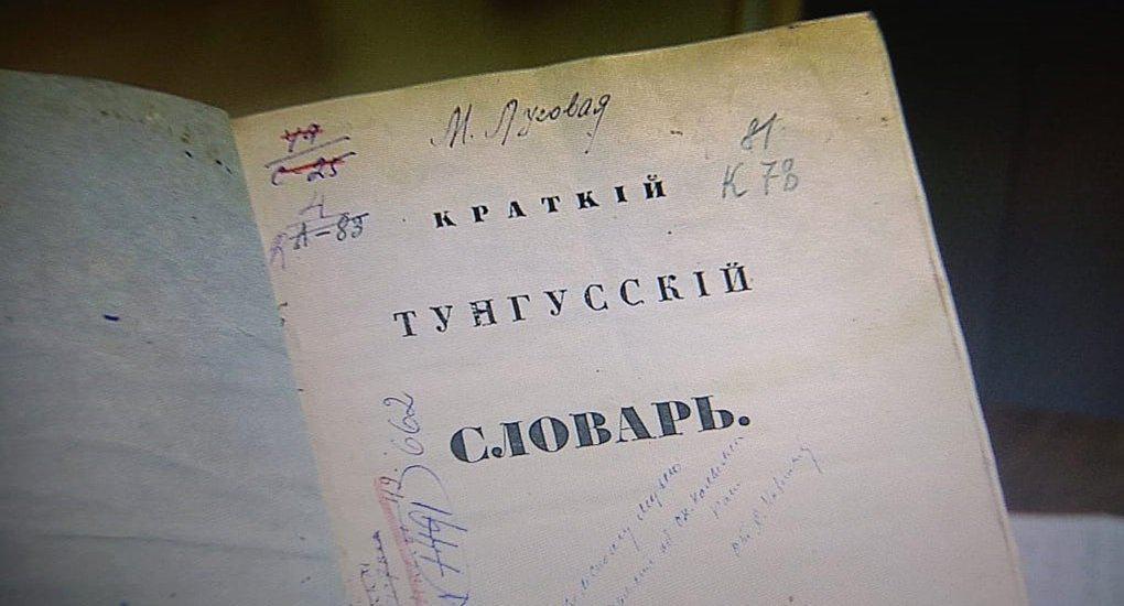 В Магадане отмечают 160-летие первого Тунгусского словаря, изданного при участии Церкви
