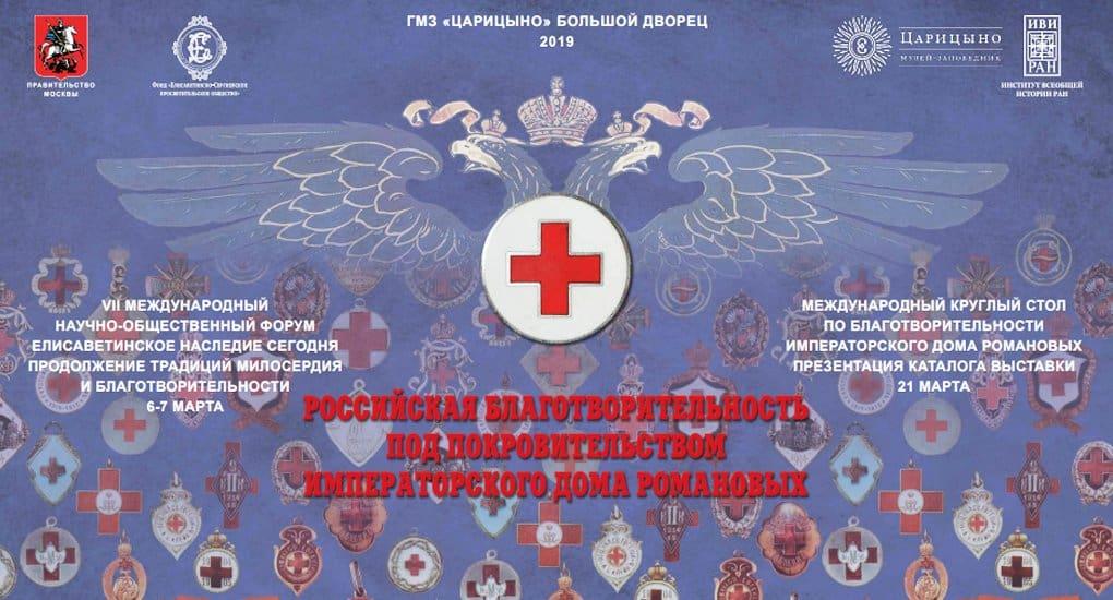 В музее «Царицыно» презентуют каталог выставки о благотворительности Дома Романовых