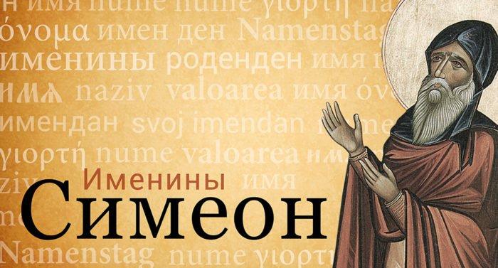 Имя Симеон