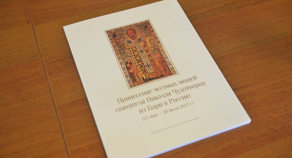 Представлена книга-альбом о принесении мощей Николая Чудотворца в Россию