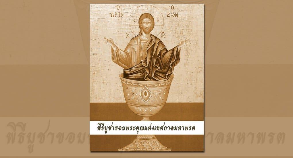 Текст Литургии Преждеосвященных Даров издали на тайском языке
