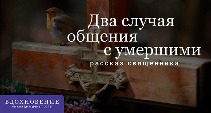 Два случая общения с умершими, - рассказ священника