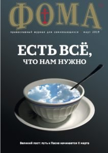 Март 2019 (191) №3