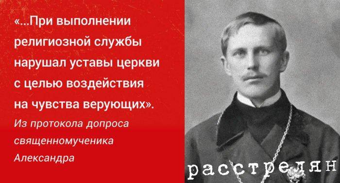 Священномученик Александр (Гневушев)