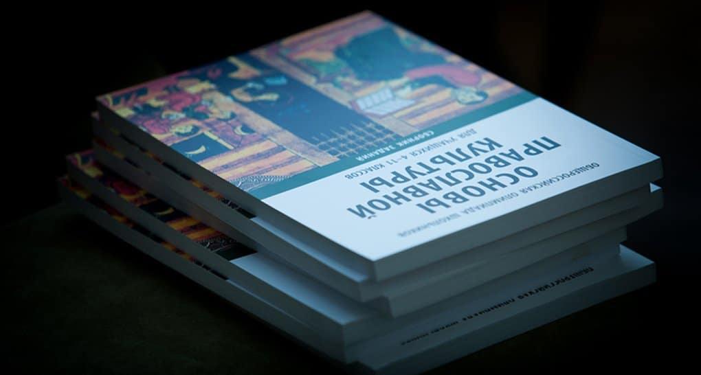 Опубликован новый список учебников, рекомендованных для преподавания ОПК