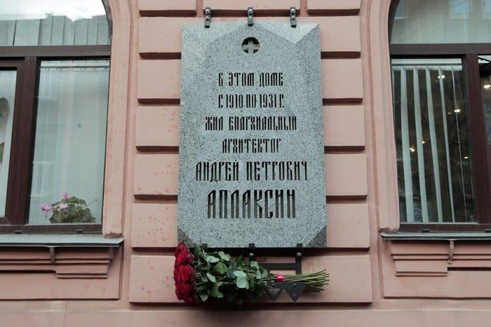 Память епархиального архитектора Андрея Аплаксина увековечили в Петербурге