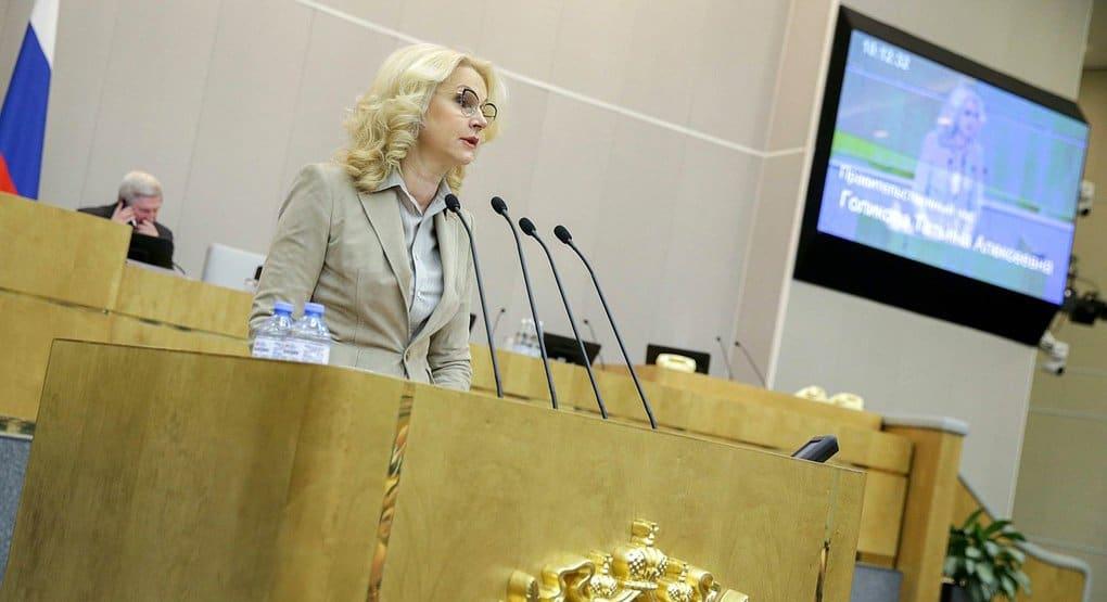 Татьяна Голикова заявила, что Россия катастрофически теряет население