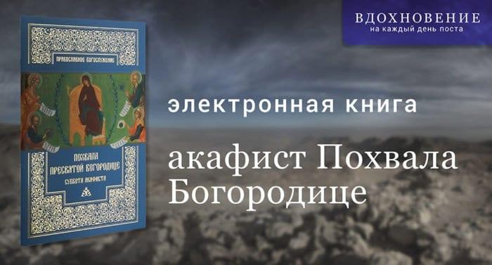 Электронная книга: акафист Похвала Богородице