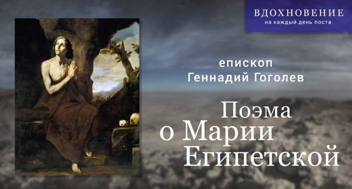 """Поэма """"Мария"""". Епископ Геннадий Каскеленский (Гоголев)"""