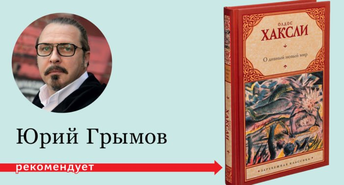 Будущее, которое вам не понравится: режиссёр Юрий Грымов советует роман Олдоса Хаксли