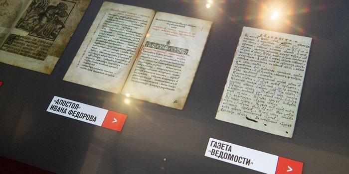 Масштабный центр славянской письменности открылся на ВДНХ