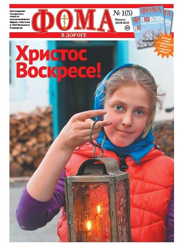 Вышел Пасхальный номер газеты «Фома в дороге»