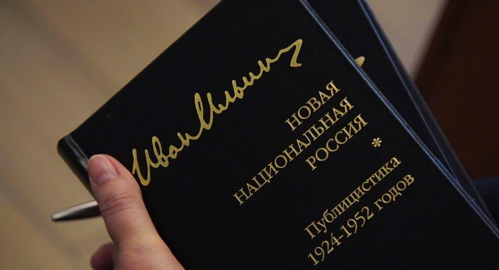 Презентован сборник ранее неизданных работ философа Ивана Ильина