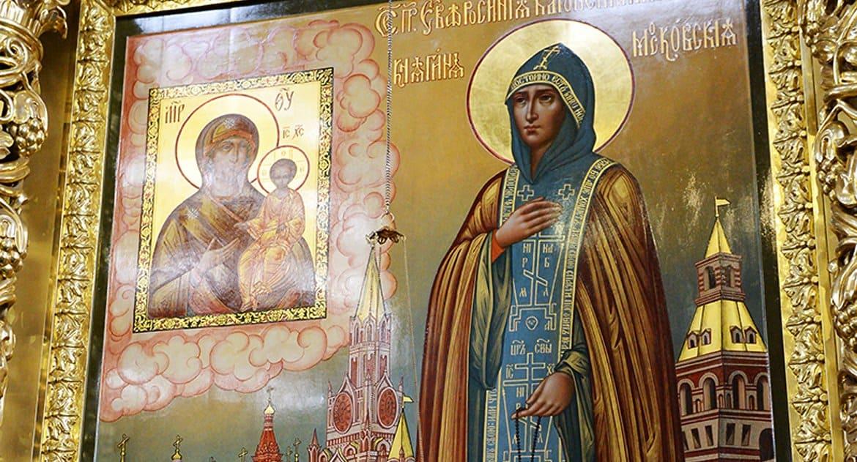Церковь чтит память святой Евфросинии Московской
