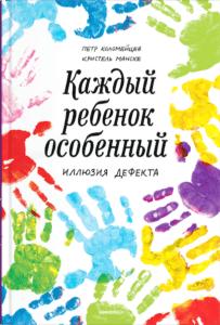 Трудные дети – трудное счастье: 3 книги в помощь родителям