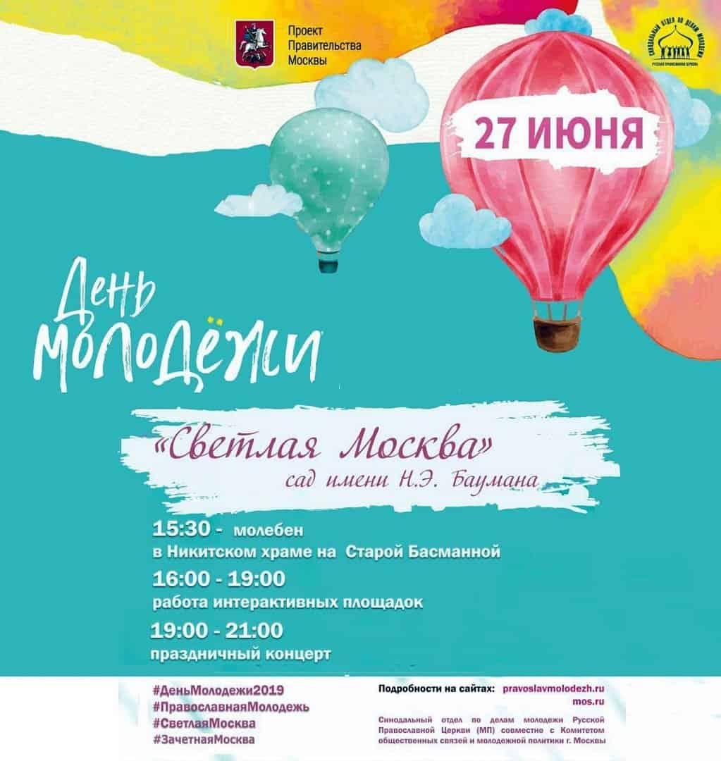 В саду имени Баумана пройдет фестиваль «Светлая Москва»