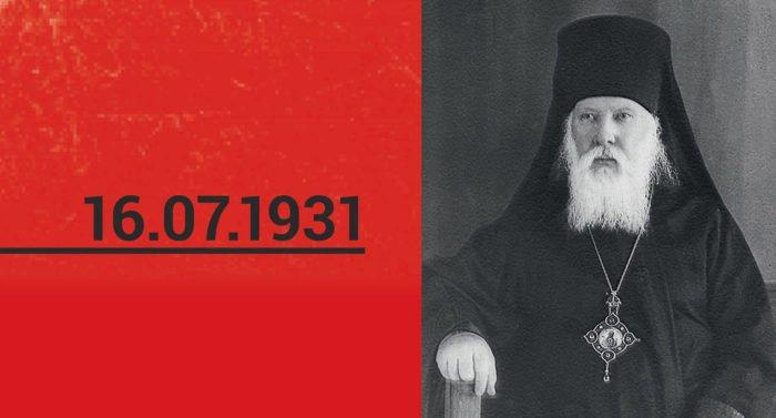 Священномученик Антоний (Быстров)