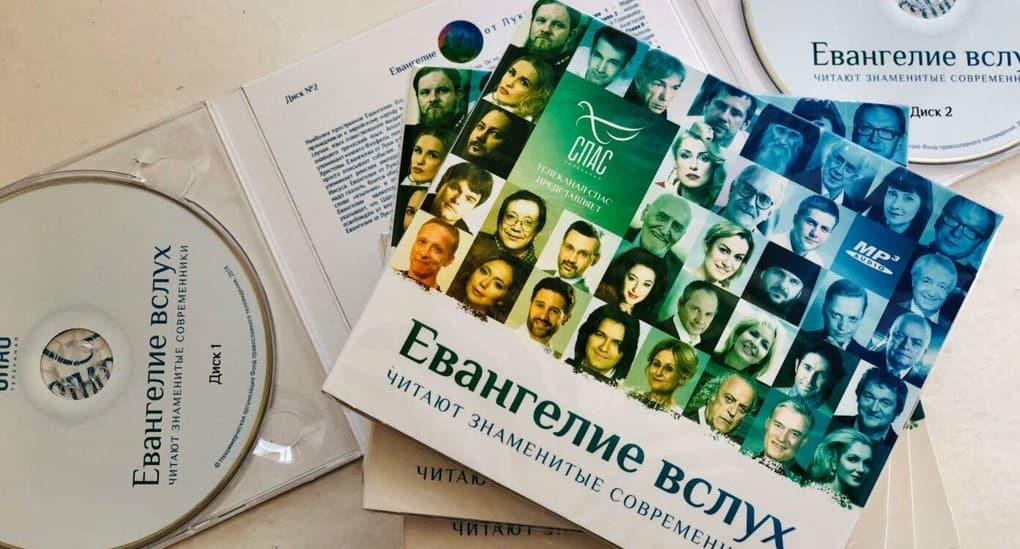 Проект «Евангелие вслух» от телеканала «Спас» вышел на CD-дисках