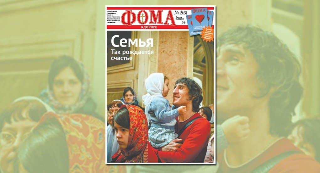 Вышел шестой номер газеты «Фома в дороге»