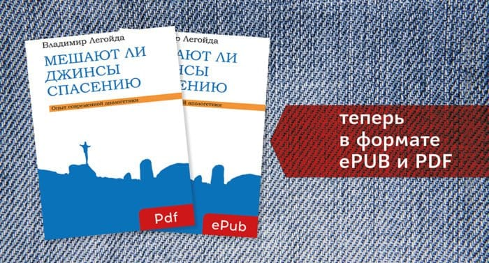 Книга Владимира Легойды