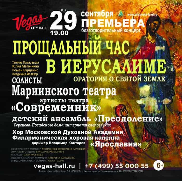 29 сентября в «Vegas City Hall» представят ораторию «Прощальный час в Иерусалиме»
