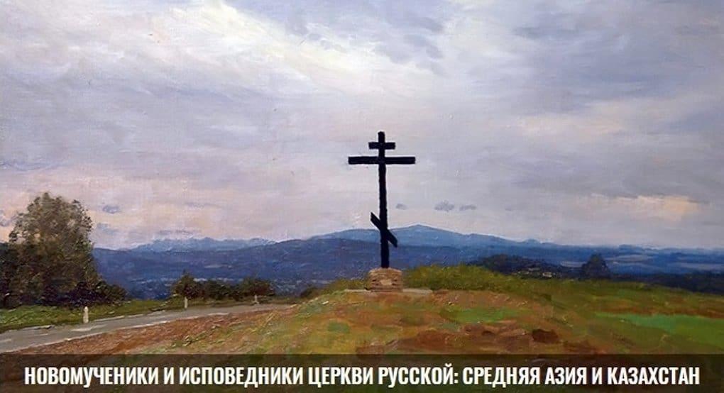 Начал работу сайт, посвященный пострадавшим за Христа в Средней Азии