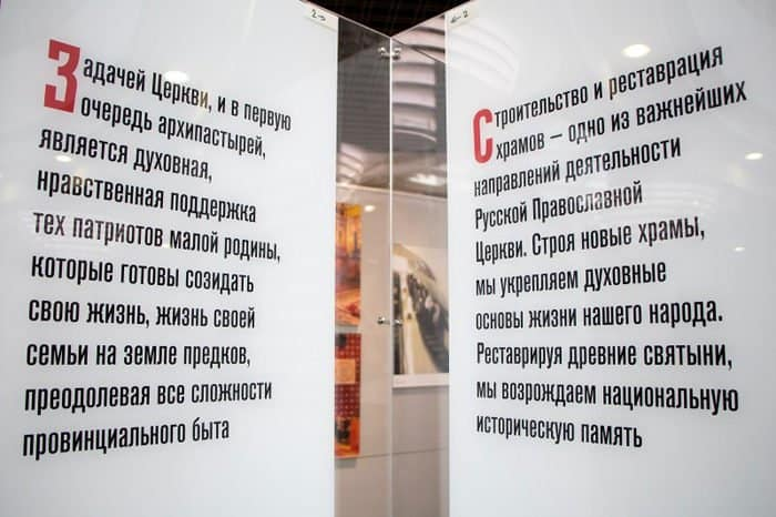 Фотовыставку о служении патриарха Кирилла представили в Смоленске