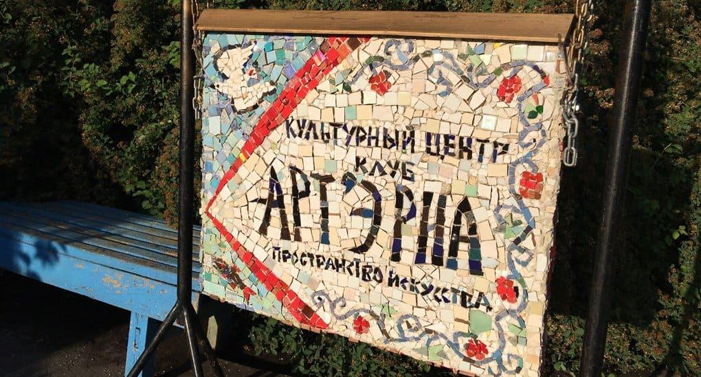 Столичный приход помог с помещением культурному центру «АРТ'ЭРИА»