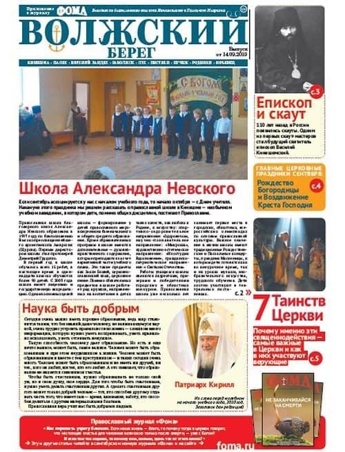 В Кинешемской епархии читают свежий выпуск газеты «Волжский берег»