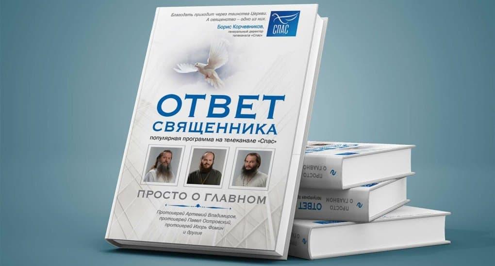 Телеканал «Спас» приглашает 25 октября на презентацию третьего издания книги «Ответ священника»