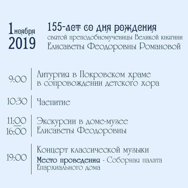 1 ноября откроется юбилейный год в честь святой княгини Елизаветы Федоровны