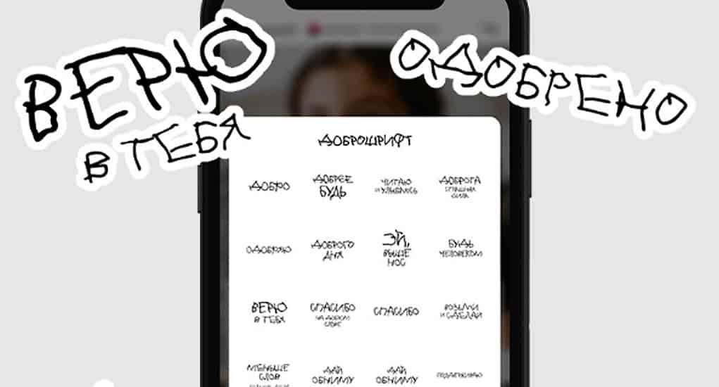 Российские дети с ДЦП создали свой уникальный шрифт – Доброшрифт