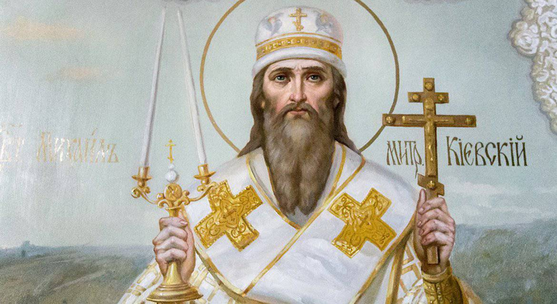 Церковь вспоминает первого митрополита Киевского Михаила
