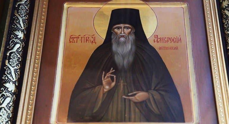 Церковь вспоминает преподобного Амвросия Оптинского