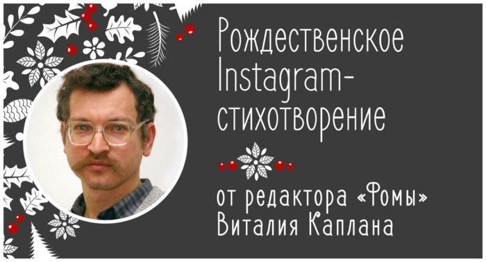 Рождественское Instagram-стихотворение от «Фомы»
