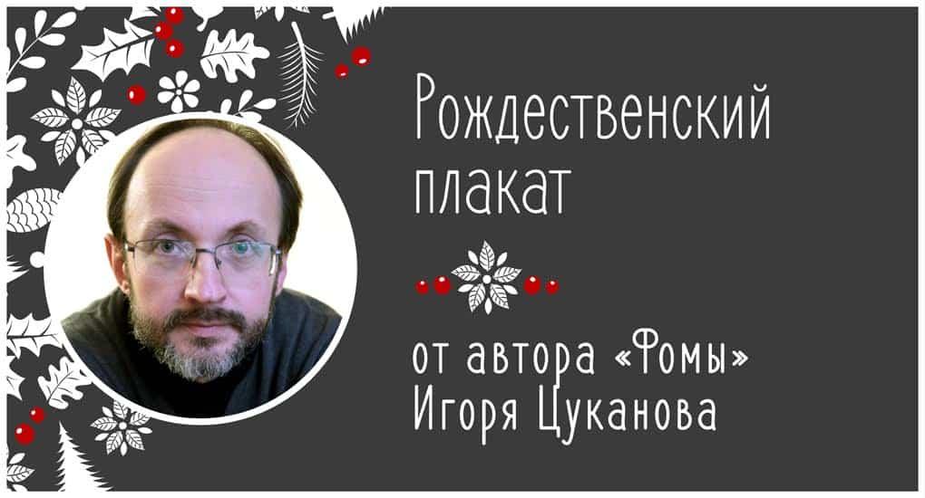 Рождественский плакат от Игоря Цуканова