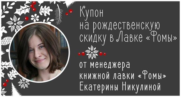 Подарок от Екатерины Никулиной: купон на скидку в лавке «Фомы»