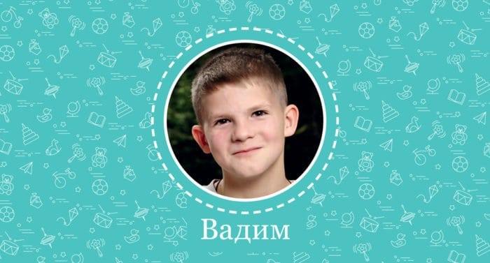Будущий сварщик Вадим ищет папу и маму