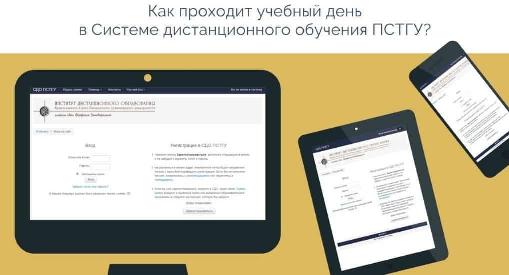 Онлайн-курсы о Православии для взрослых