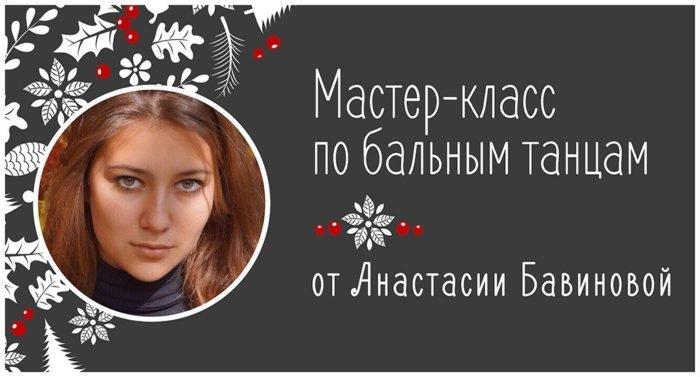 Подарок от Анастасии Бавиновой