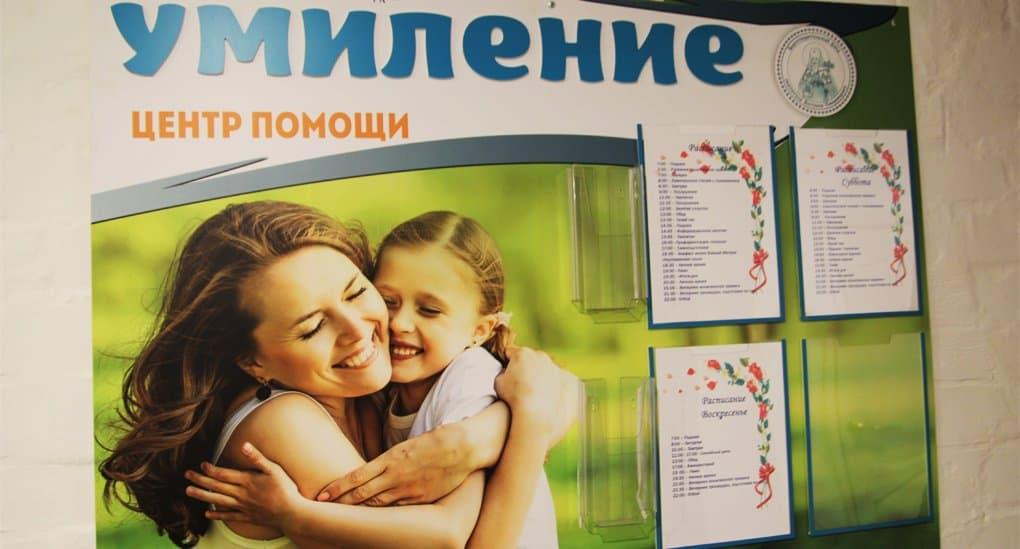 Церковь открыла первый в России православный центр реабилитации зависимых женщин с детьми