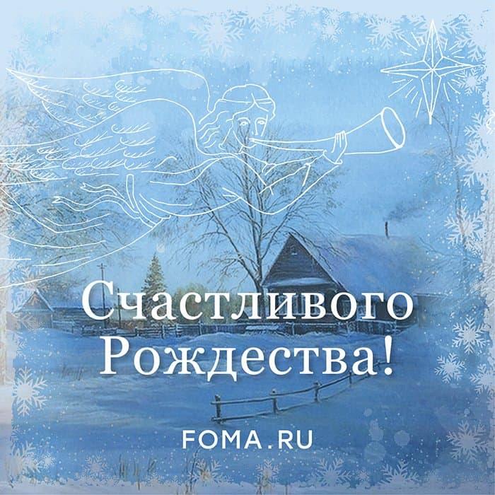 Рождественские открытки от