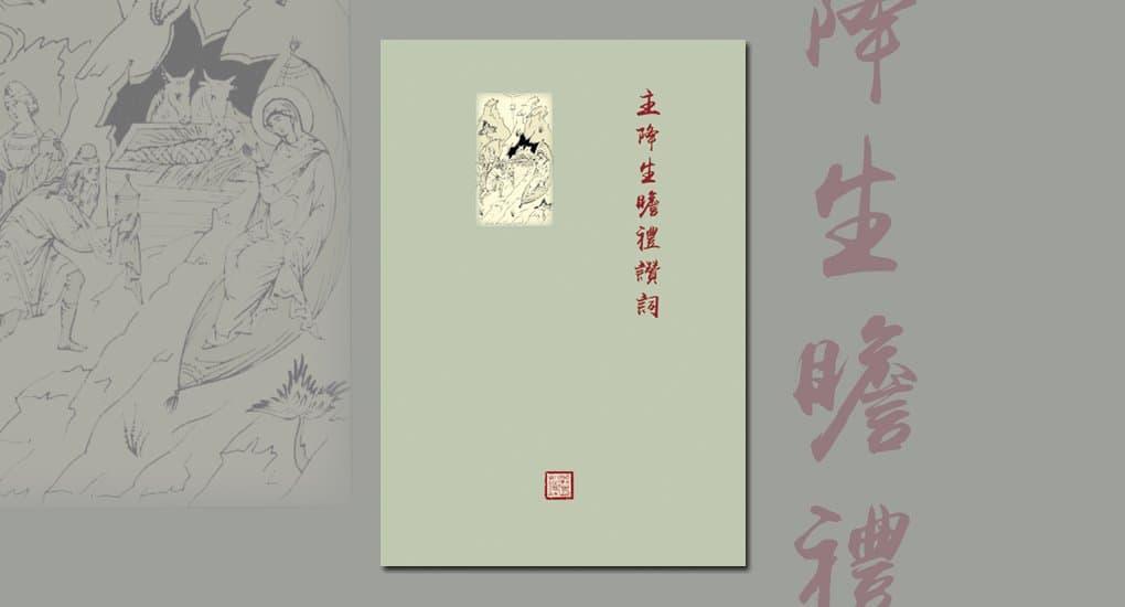 Тексты Рождественской службы перевели на китайский язык