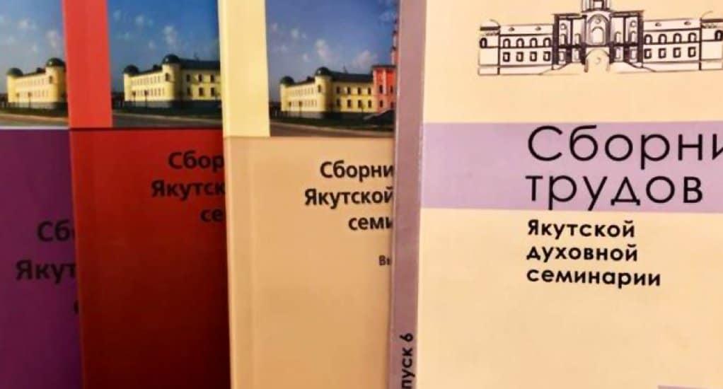 Все выпуски сборника трудов Якутской духовной семинарии выложили на специальном сайте
