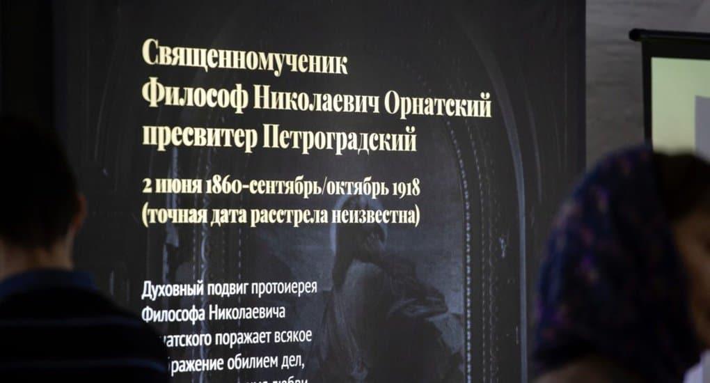 Выставка о священномученике Философе Орнатском открылась в Высоко-Петровском монастыре