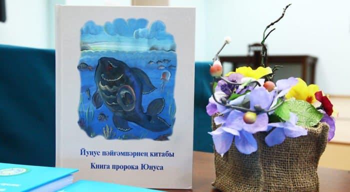 На редкий сибирско-татарский язык впервые перевели книгу из Библии